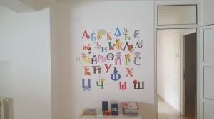 """Vrtić """"Čarobna Kuća""""- Novi Sad"""